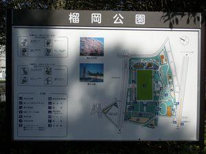 榴岡公園敷地案内図.jpg